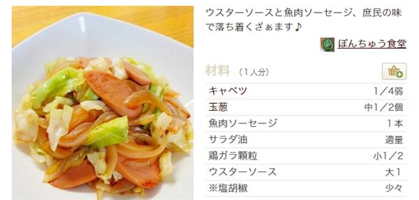 夕食レシピ