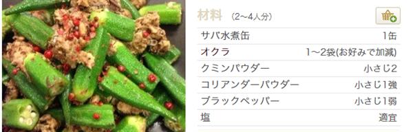 夕食レシピ2