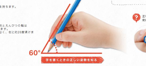 えんぴつの正しい持ち方|トンボ鉛筆