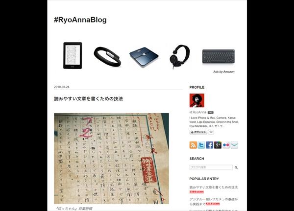 読みやすい文章を書くための技法    RyoAnnaBlog_lifehack