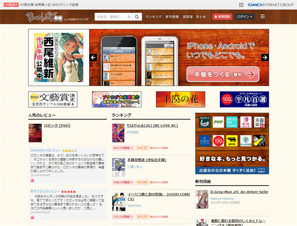 ブクログ   web本棚サービス_lifehack
