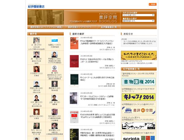 書評空間  紀伊國屋書店 プロの読み手による書評ブログ_lifehack