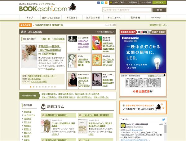 BOOK asahi.com:朝日新聞社の書評サイト_lifehack