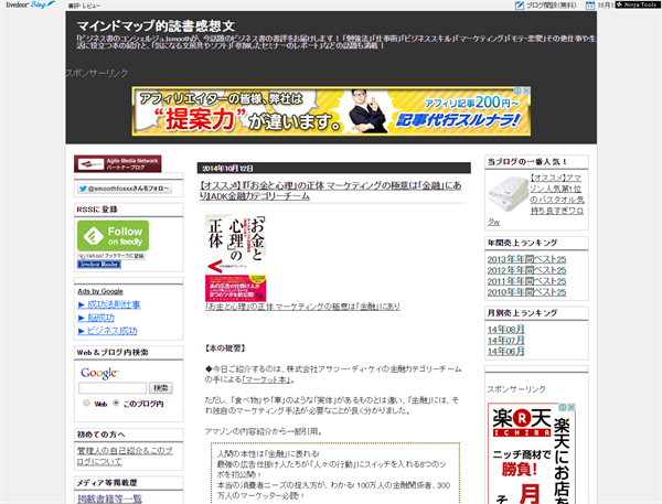 マインドマップ的読書感想文_lifehack