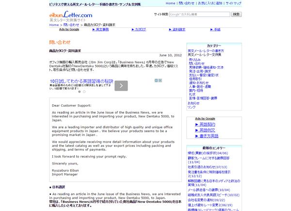 商品カタログ・資料請求_lifehack