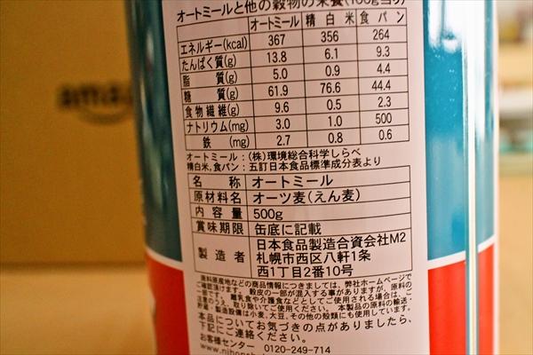 oatmeal03